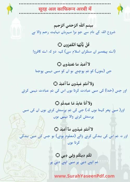 Surah Al Kafirun Arabic Image