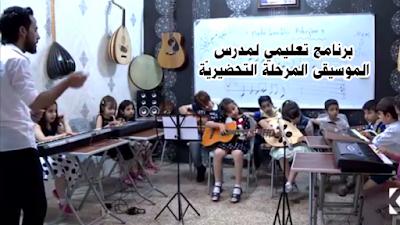 برنامج تعليمي لمدرس الموسيقى المرحلة التحضيريّة
