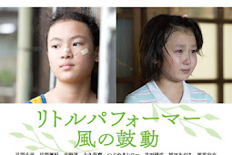 Little Performer: The Pulse of Winds (2016) - Japanese Movie