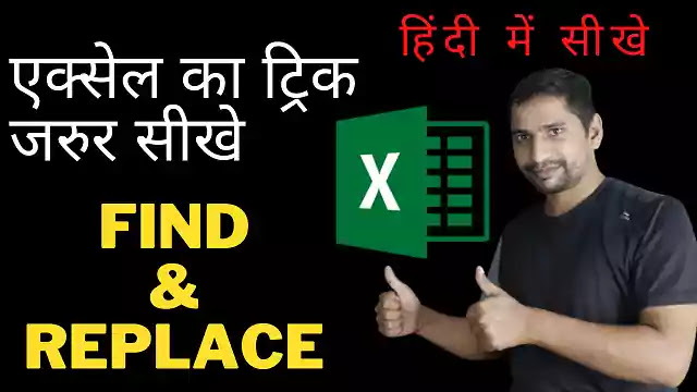 Find and Replace in Excel In Hindi