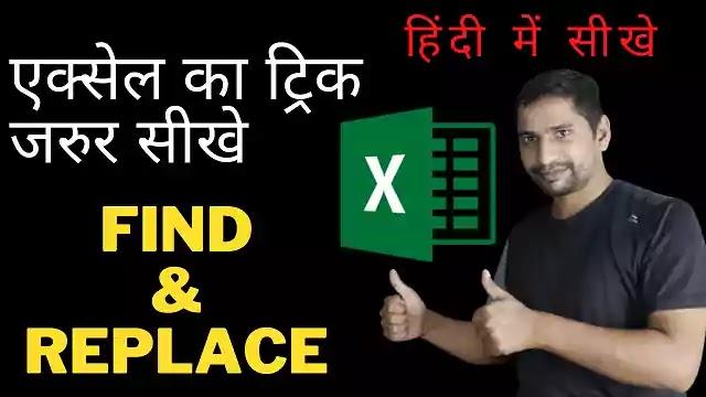 Find and Replace in Excel In Hindi | एक्सेल में फाइंड और रिप्लेस क्या हैं