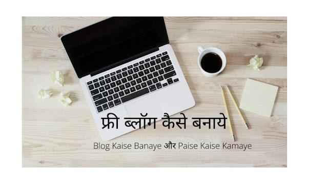 Free blog kaise banaye step by step 2021 फ्री ब्लॉग कैसे बनाये