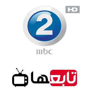 قناة ام بي سي 2 بث مباشر MBC 2