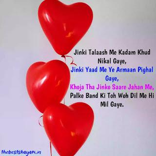 shayari in Hindi love download