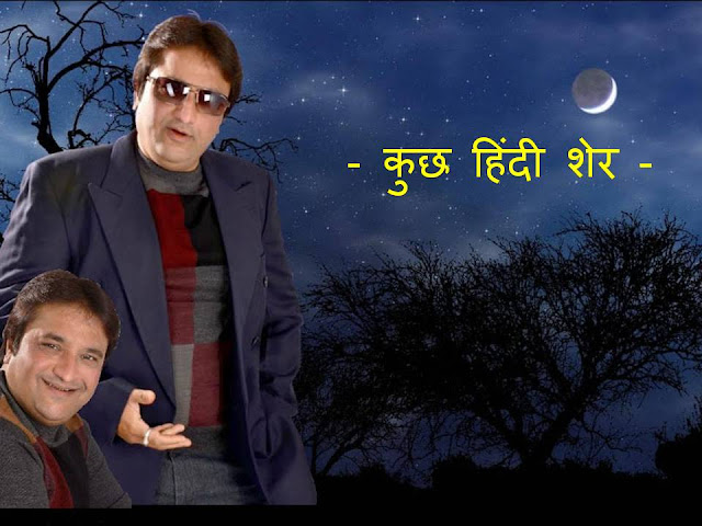 - कुछ हिंदी शेर - By Naresh K. Dodia