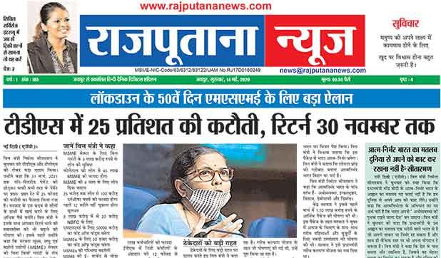 राजपूताना न्यूज ई-पेपर 14 मई 2020 डिजिटल एडिशन