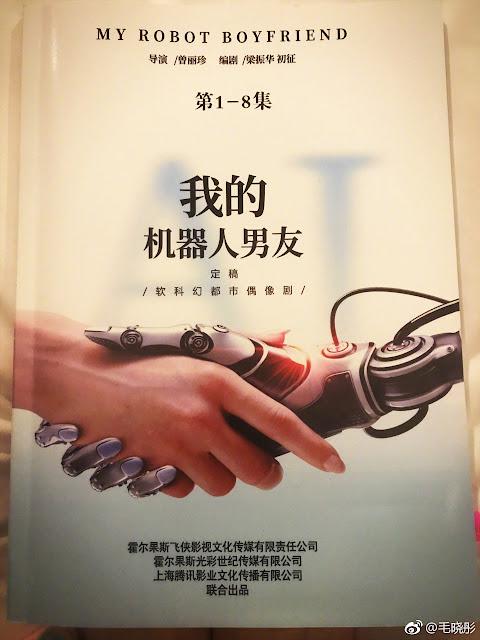 My Robot Boyfriend Mao Xiaotong begins filming