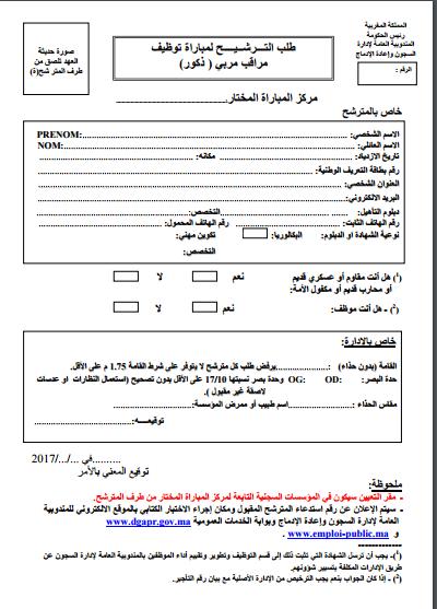 طلب الترشيح لاجتياز مباراة توظيف 340 حارس سجن