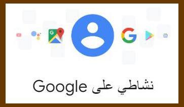 177- نشاطى على جوجل  Google ..!!