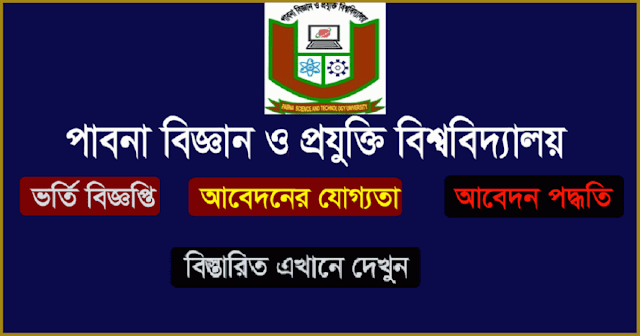 PUST Admission Test Circular & Result 2019-20 PUST Admission