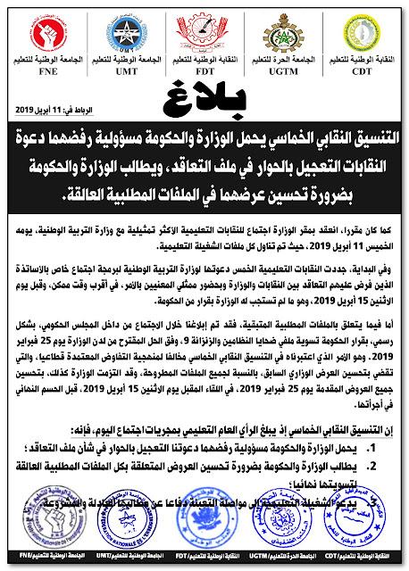 بلاغ التنسيق النقابي بعد لقائه بوزير التربية الوطنية يوم 11 أبريل