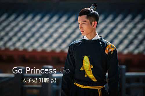 Sinopsis Drama Go Princess Go
