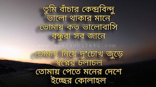 Tomay Koto Valobashi Lyrics Mahtim Shakib