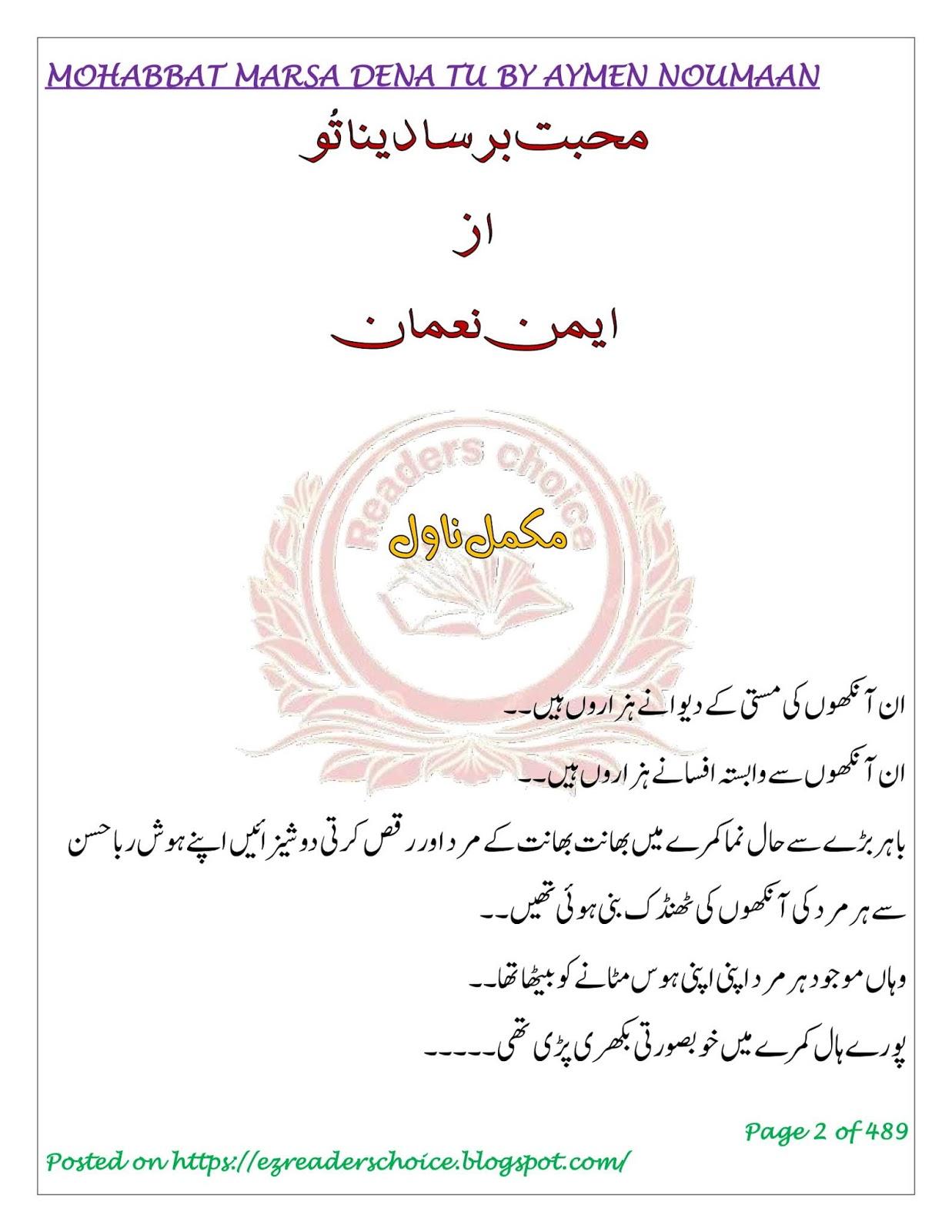 Mohabbat Barsa Dena Tu By Ayman Nauman Forced Marriage Novel   Kitab