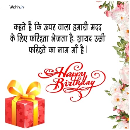 Birthday Wishes for Mother Status Images