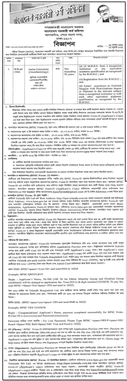 BPSC Cadre Job Circular 2021 bpsc.gov.bd