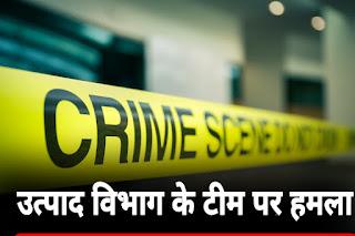 शेखपुरा में उत्पाद के टीम पर हमला, दरोगा सहित आधा दर्जन पुलिस के जवान जख्मी