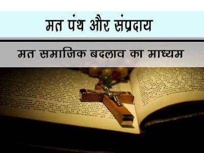 मत, पंथ और संप्रदाय  वीर शैव आंदोलन   Sects, Cults and Denominations In Hindi