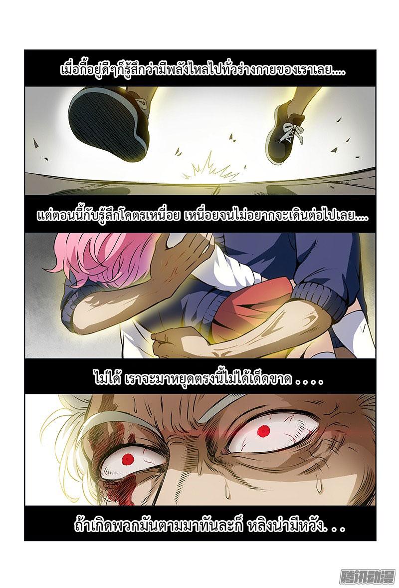 อ่านการ์ตูน Call Me God! 4 ภาพที่ 6