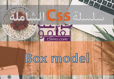 شرح Box model في لغة Css
