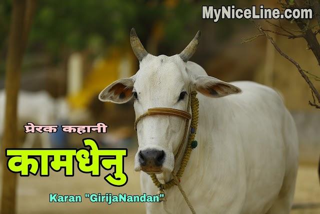 कामधेनु - गाय की प्रेरक कहानी   अपनों की महत्ता को जाने