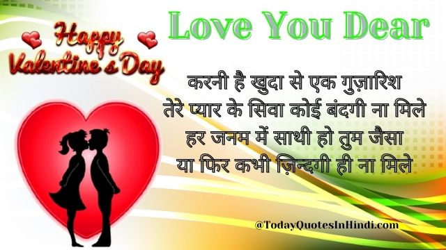 Valentine-Day-Best-Lines-For-GF-In-Hindi