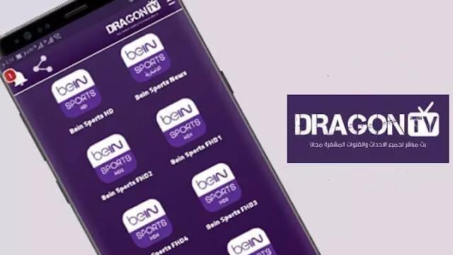 تنزيل تطبيق DRAGON TV لمشاهدة القنوات المشفرة مجانا للأندرويد 2021