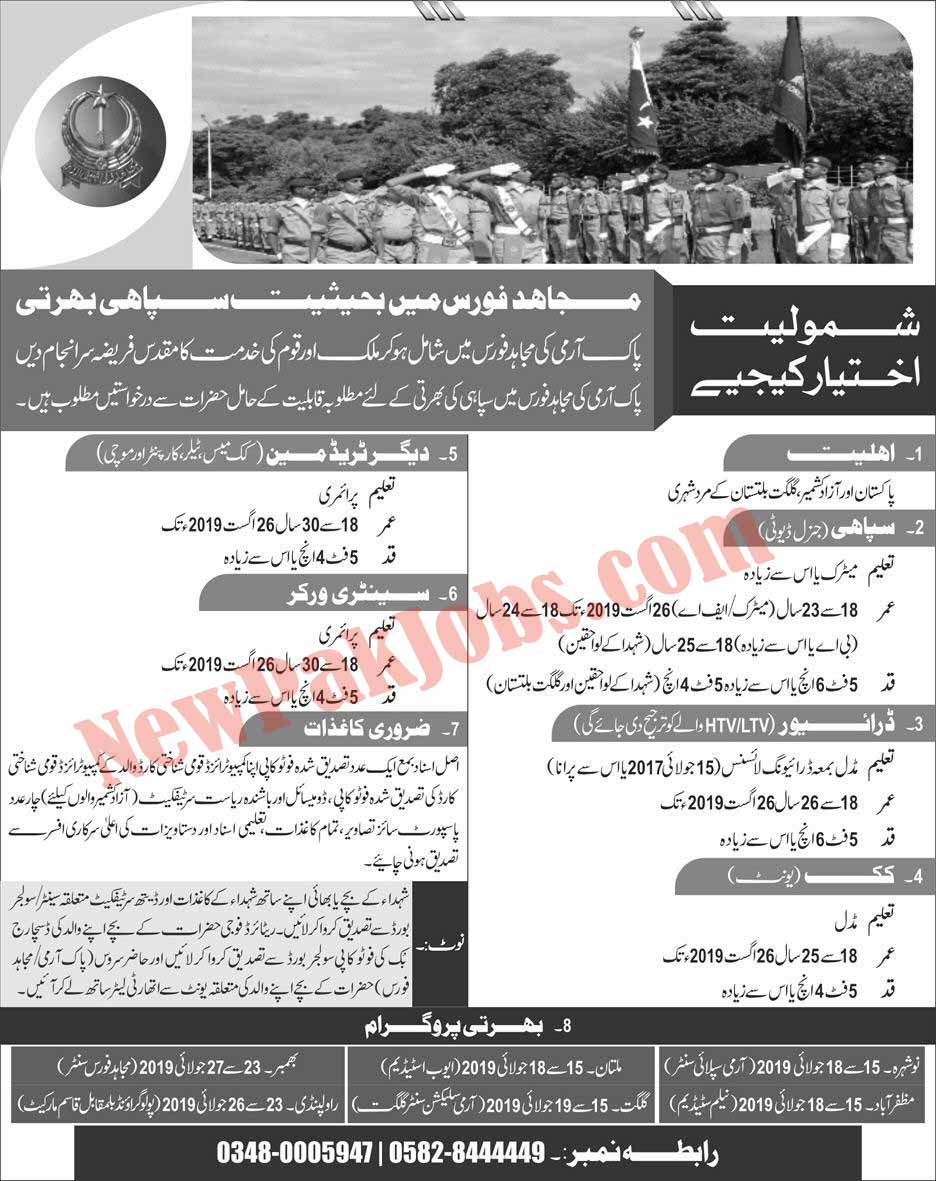 Mujahid Force Jobs 30 June 2019 as Sipahi