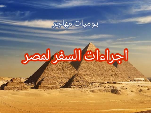فيزا مصر للعرب