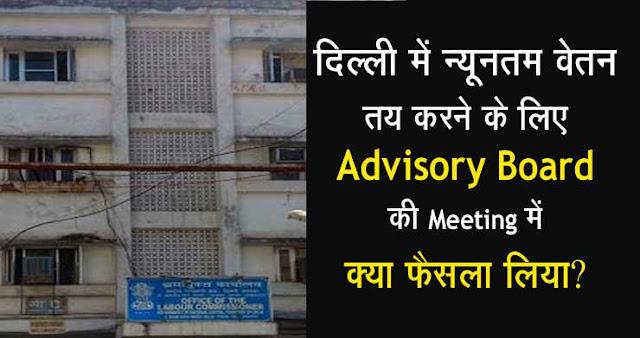 Minimum Wages in Delhi ने Advisory Board के मीटिंग में क्या फैसला लिया