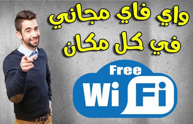 إخترق أي شبكة wifi في العالم | إحمي الواي فاي الخاص بك وأشياء أخري مذهلة
