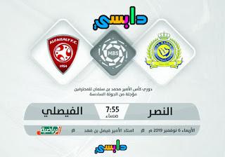 نتيجة مباراة النصر والفيصلي في الدوري السعودي