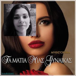 Από το εξώφυλλο του μυθιστορήματος της Παναγιώτας Τσολάκη-Αγγελοπούλου, Τα μάτια μιας γυναίκας, και φωτογραφία της ίδιας
