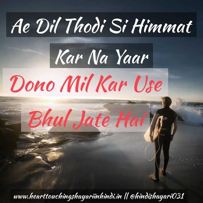 Best Zakhmi Dil Shayari Hindi Me ( जख्मी दिलकीशायरी ) -2021