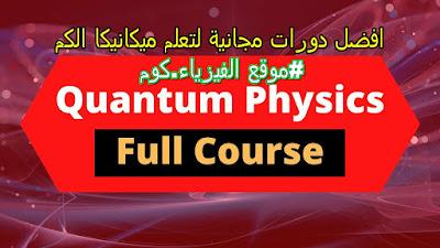دورات فيزياء مجانية في تخصص ميكانيكا الكم
