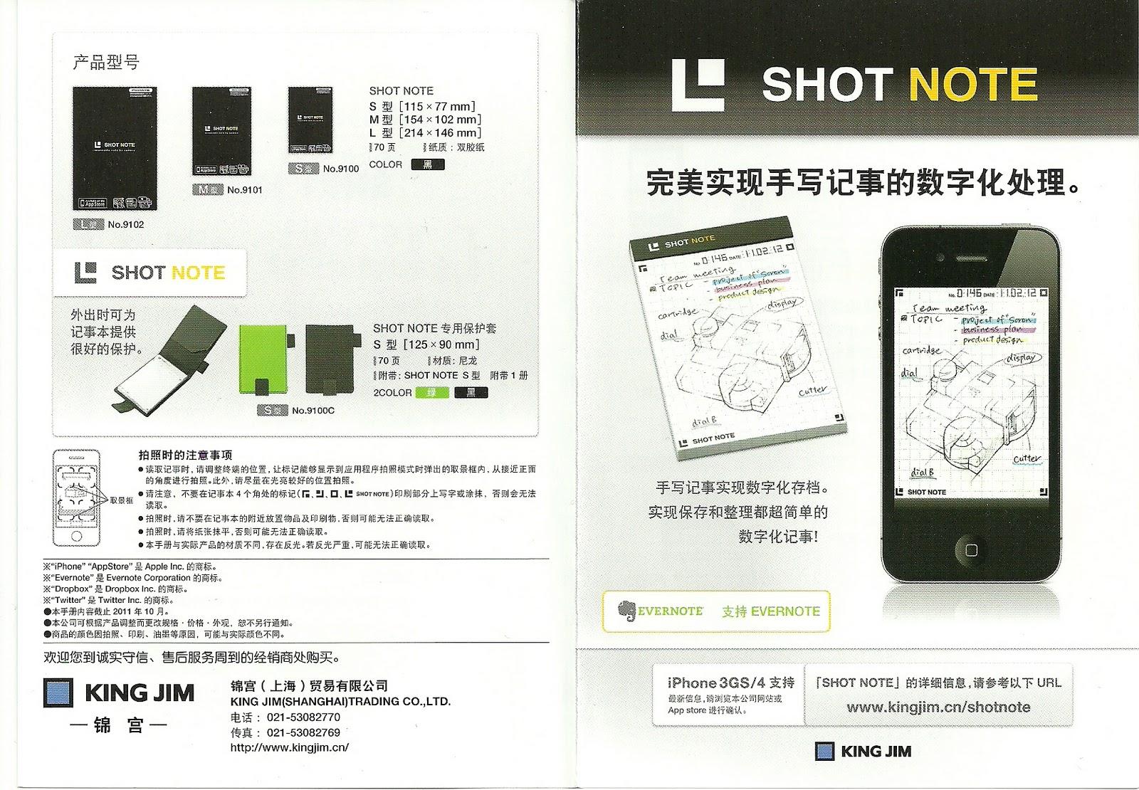 「對了。去上海吧!」Yes。Go Shanghai!: SHOT NOTE scannable note by camera:可搭配智慧型手機App的記事本。保留手寫 ...