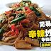 简易煮辛辣炒黄面,辛辣美味,喜欢吃可以学起来!