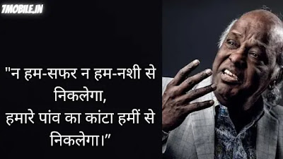 Romantic Shayari Rahat Indori