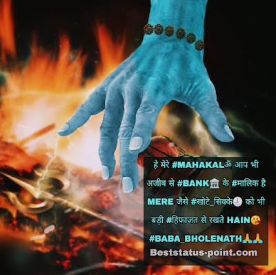 Latest-Mahakal-Status-in-Hindi