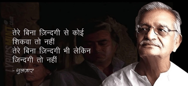 gulzar, shayari, gulzar best shayari, gulzar shayari, gulzar ki shayari, gulzar shayri, gulzar shayari in urdu, best shayri, sad shayri, best shayri by gulzar, best shayari of gulzar, shayari in hindi, shayri, gulzar best poetry, gulzar sher shayari, gulzar top 10 shayari, gulzar sher o shayari, love shayari, gulzar shayari in hind, gulzar shayari on love, gulzar shayari in hindi, gulzar shayari hindi me