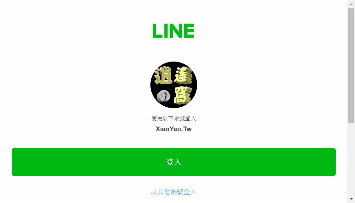 電腦網購累積 LINE Point 點數
