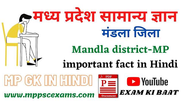 मंडला जिला - मध्य प्रदेश सामान्य ज्ञान  Mandla District MP GK in Hindi