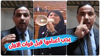 (بالفيديو) سيف مخلوف يجب اعدام عبير موسي قبل فوات الأوان....