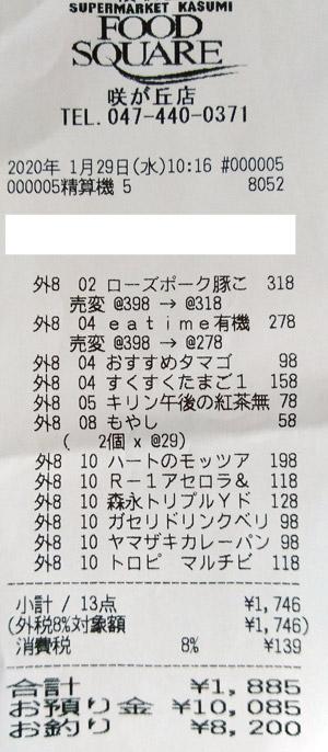 カスミ フードスクエア咲が丘店 2020/1/29 のレシート