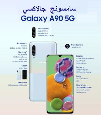 مواصفات و مميزات هاتف سامسونج جالاكسي Samsung Galaxy A90 5G مواصفات جوال سامسونج جالاكسي اي90 Samsung Galaxy A90 5G  الإصدارات: SM-A908F, SM-A908N, SM-A908B مواصفات و سعر موبايل و هاتف/جوال/تليفون سامسونج جالاكسي Samsung Galaxy A90 5G