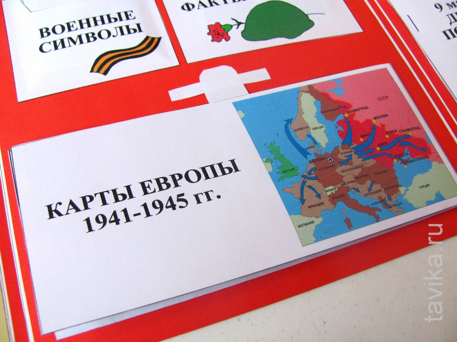 Лэпбук о Великой Отечественной войне