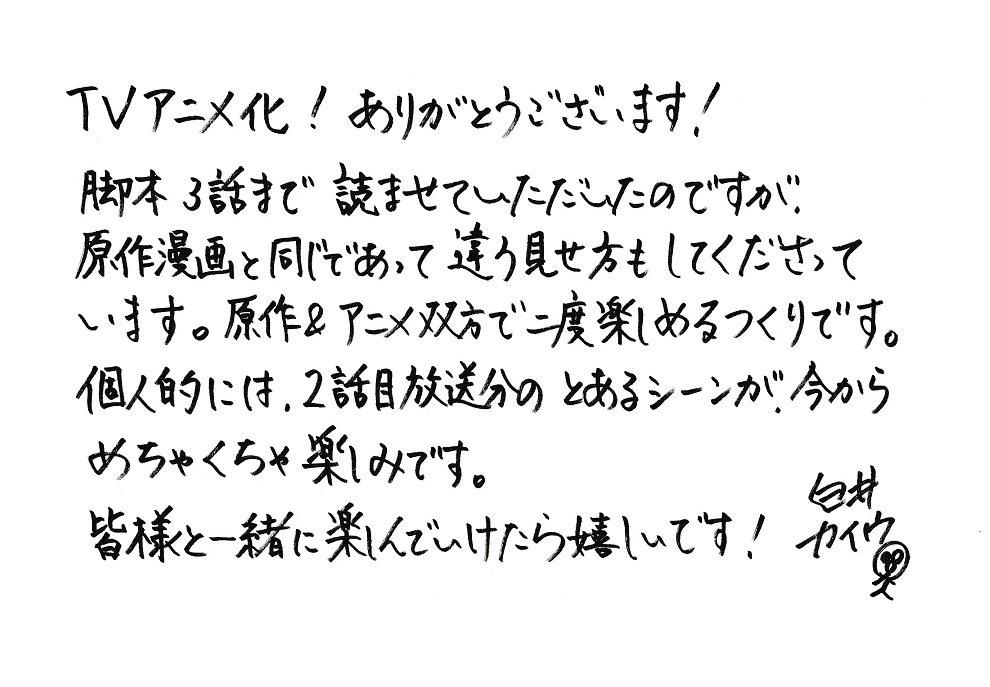 """Autores de """"The Promised Neverland"""" postam mensagem sobre o anime"""