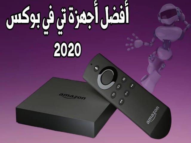 أفضل أجهزة تي في بوكس TV Box لسنة 2020