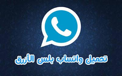 تنزيل واتس اب بلس الازرق احدث اصدار 2020 - Whatsapp Plus v8.40