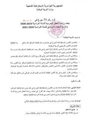 وزارة التربية الوطنية تنشر رزنامة العطل المدرسية للموسم الدراسي 2019-2020